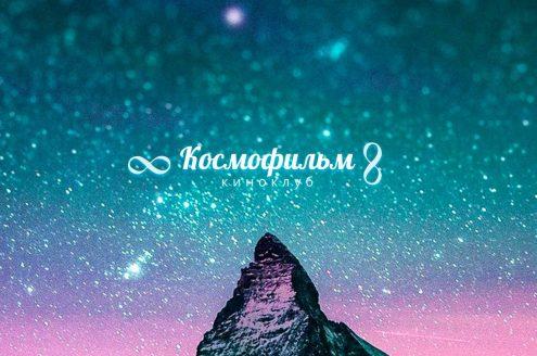 Космофильм
