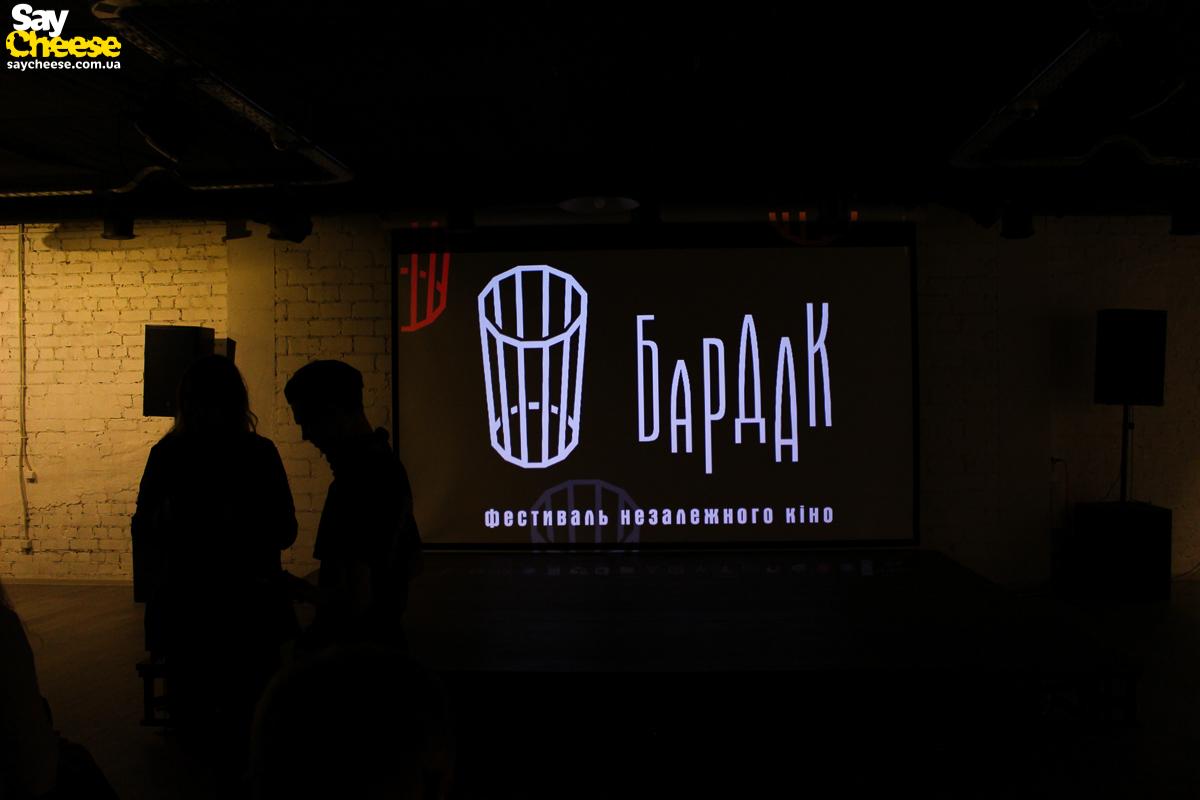 Фестиваль Бардак Харьков