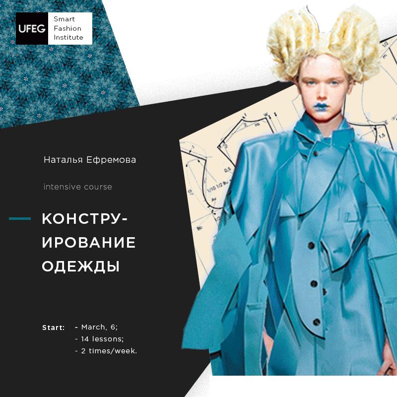 UFEG . Конструирование одежды