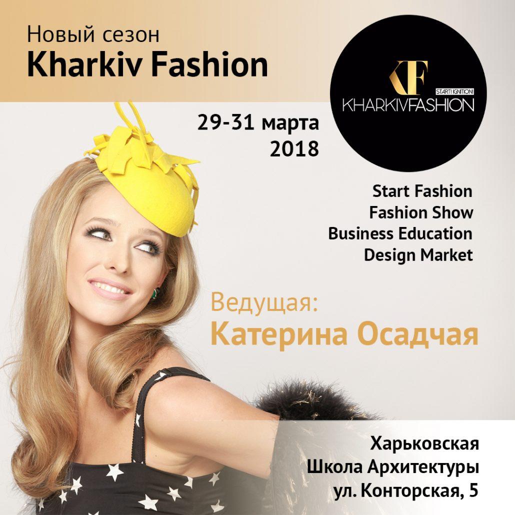 Kharkiv Fashion. Катя Осадчая
