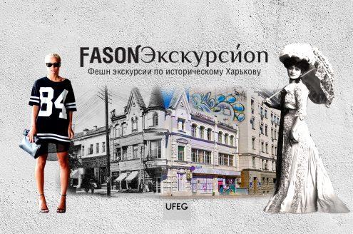 Fason Экскурсйоn