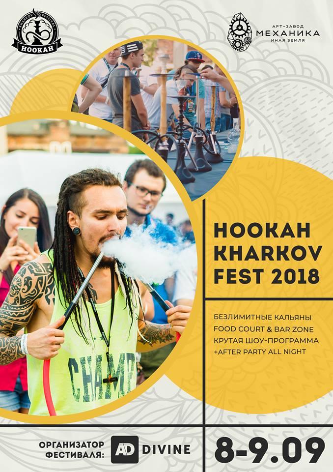 Kharkov Hookah Fest 2018
