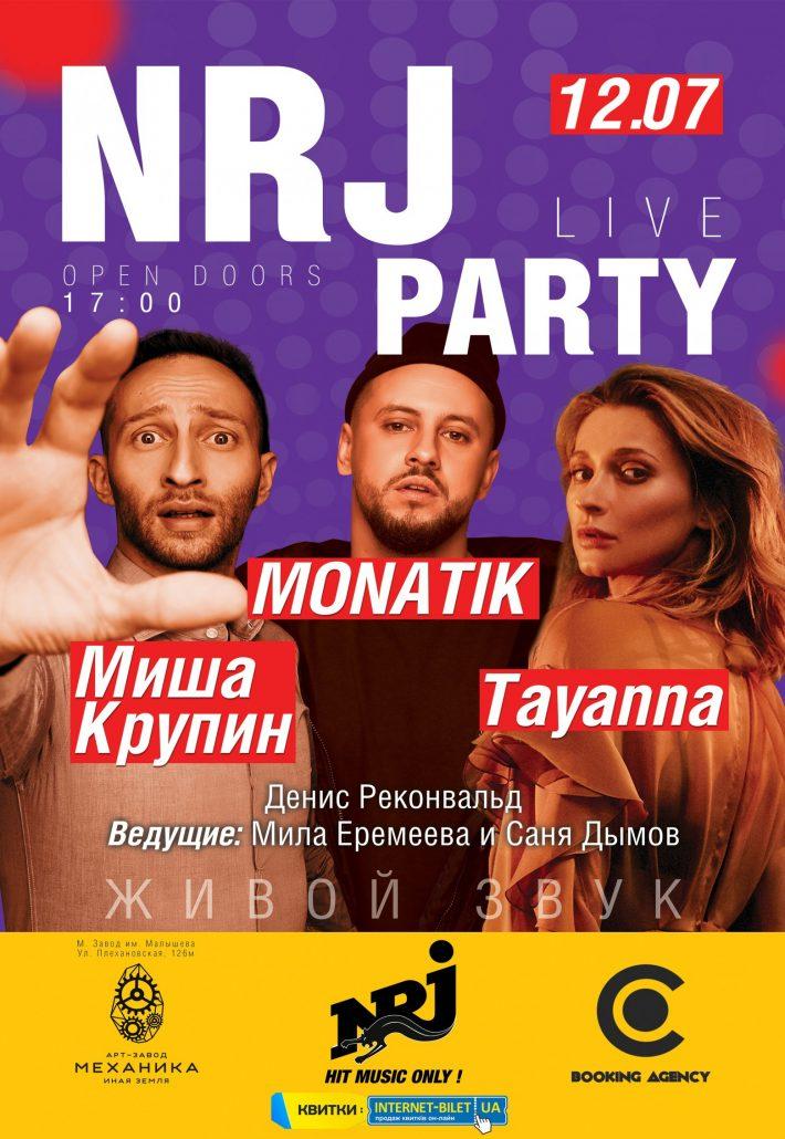 Вечеринка NRJ live party