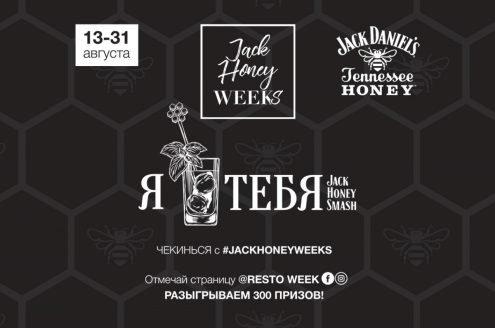 #JackHoneyWeeks в Харькове
