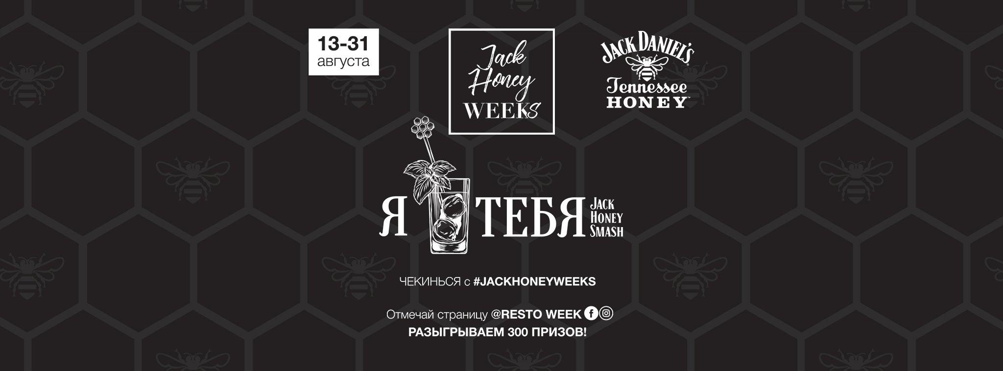 #JackHoneyWeeks