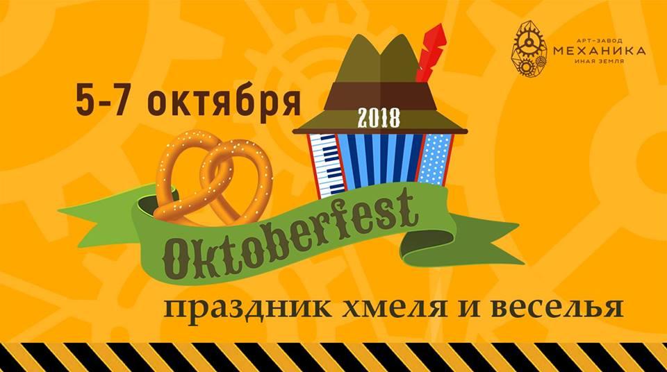 Octoberfest на Механике