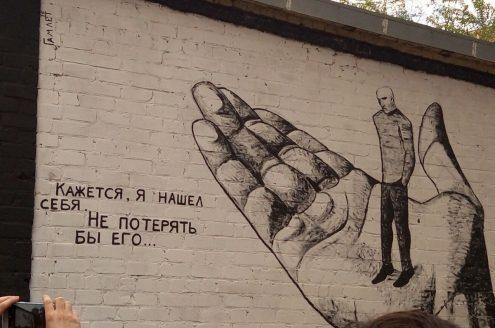 Картина Гамлета. Стена Срача
