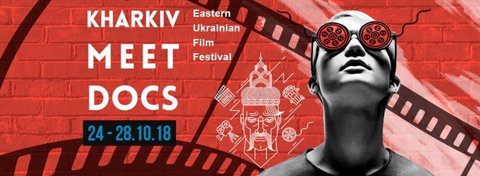 Кинофестиваль Kharkiv MeetDocs