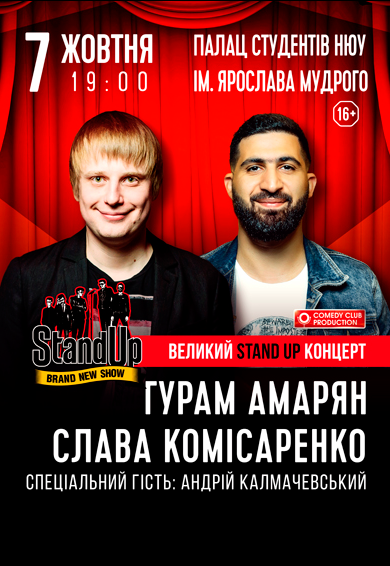 Stand Up от Comedy Club