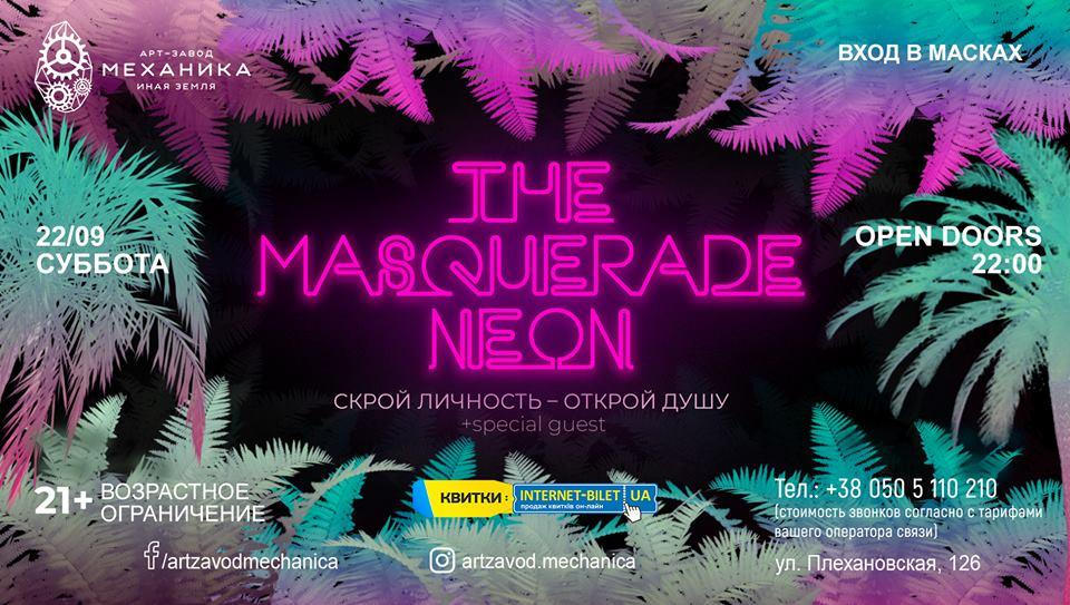 Вечеринка-маскарад