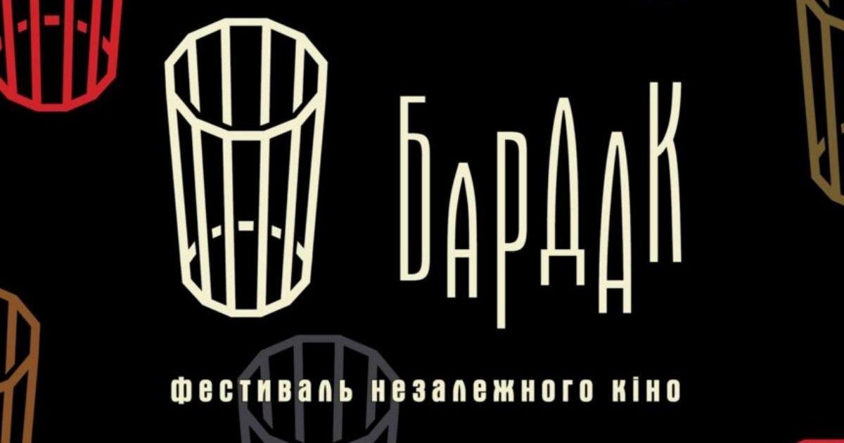 """Фестиваль """"Бардак"""""""