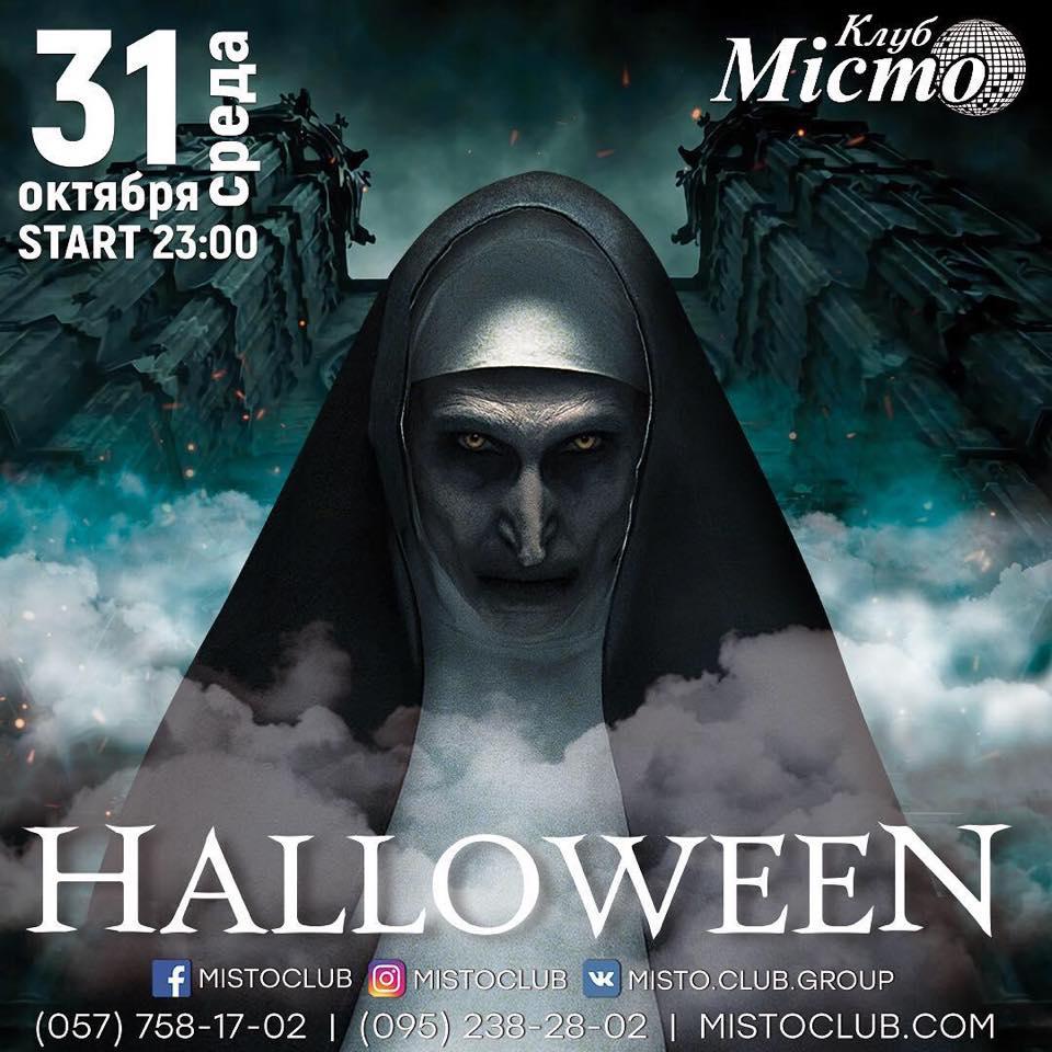 Хэллоуин 2018 - Місто