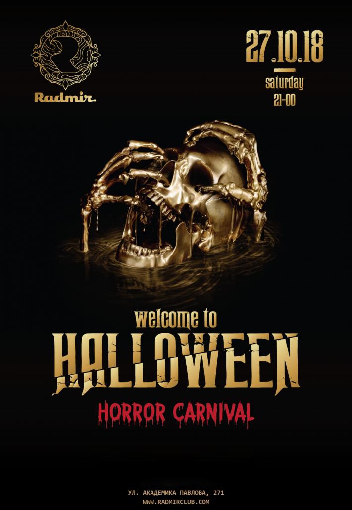Хэллоуин 2018 - Радмир