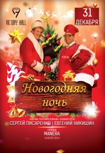 Victory Concert Hall 31.12