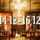 Выходные в городе: 14-16 декабря