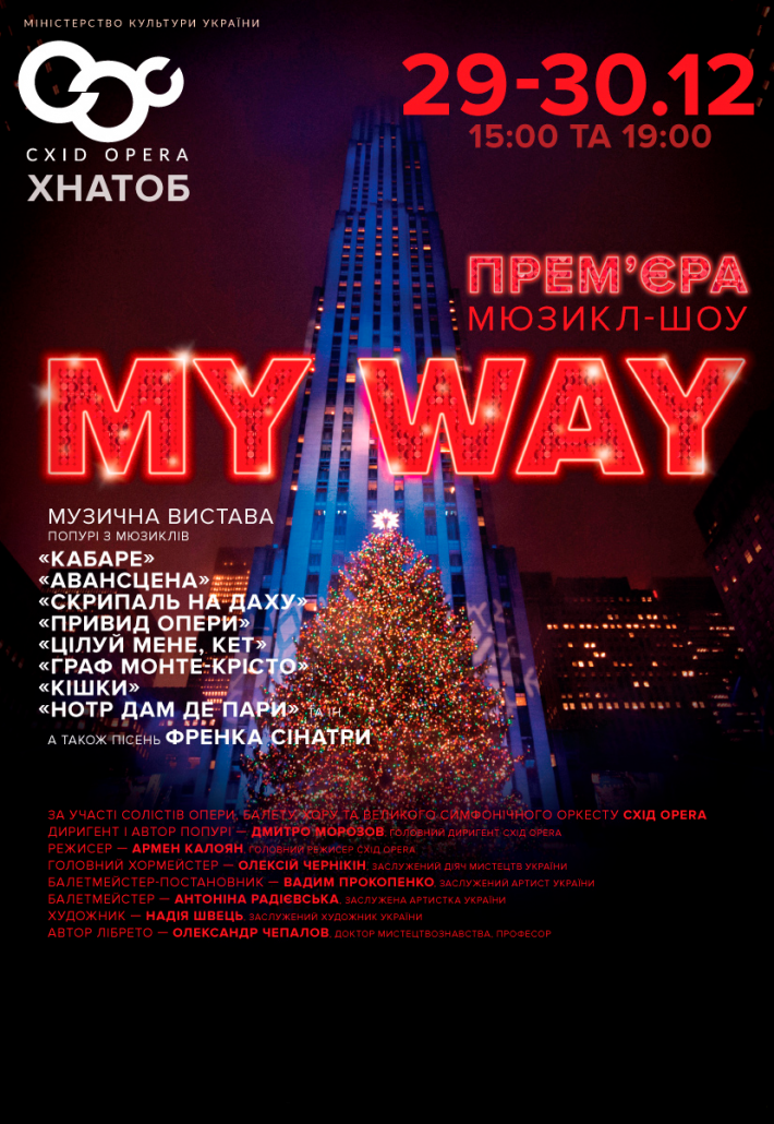 Мюзкл-шоу MY-WAY