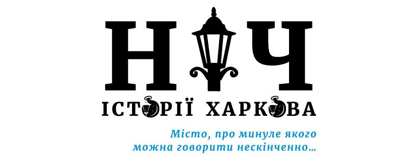 Ніч історії Харкова