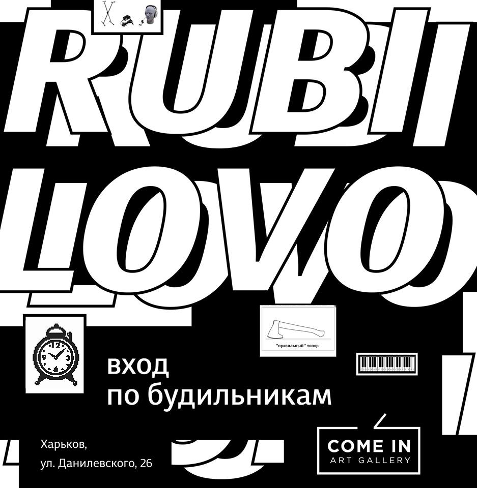 Rubilovo 3 в Харькове