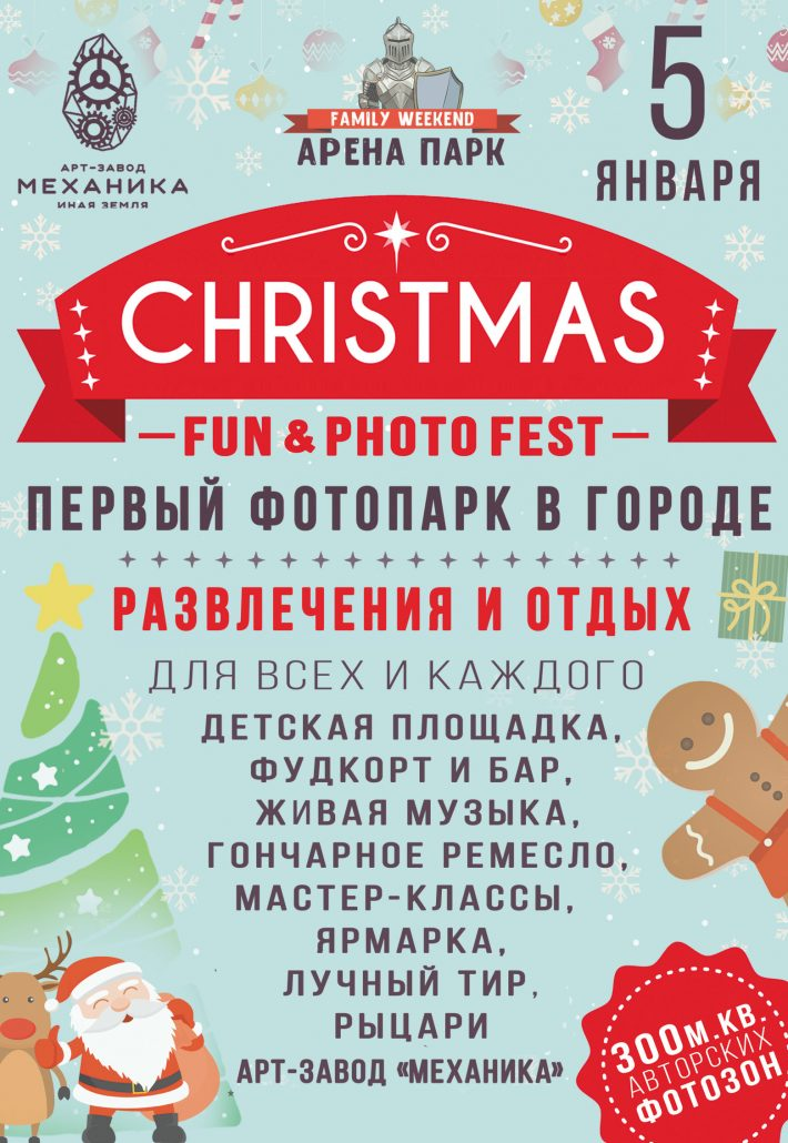 Christmas Fun & Photo Fest!