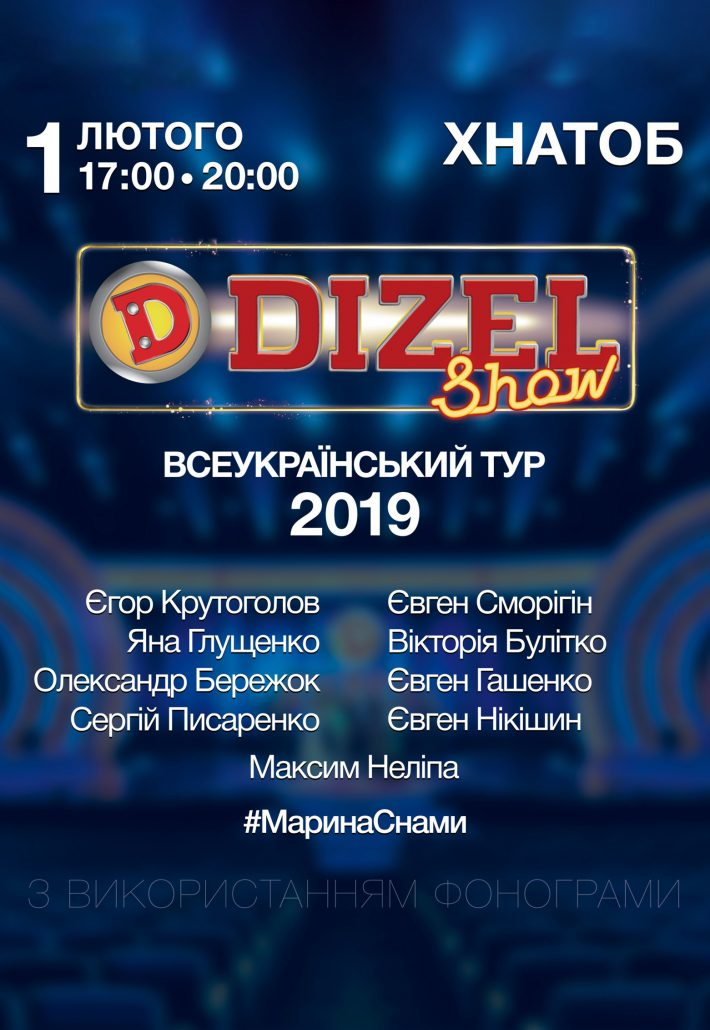 Dizel Show в Харькове