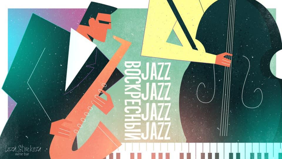Воскресный джаз