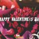 День св. Валентина 2019
