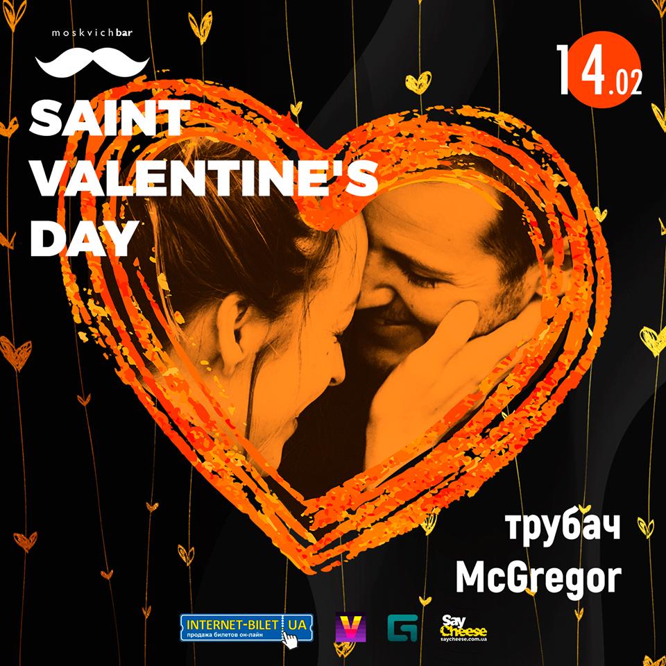 Москвич бар - 14 февраля