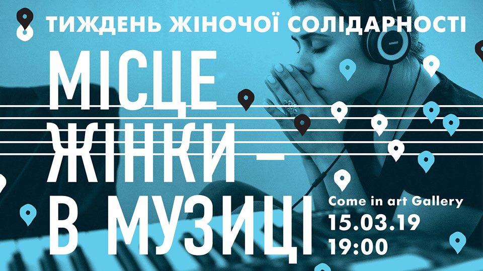 Место женщины в музыке