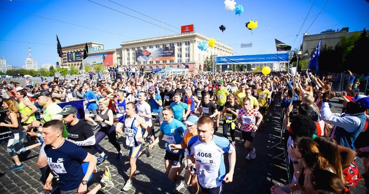 Харьковский международный марафон 2019