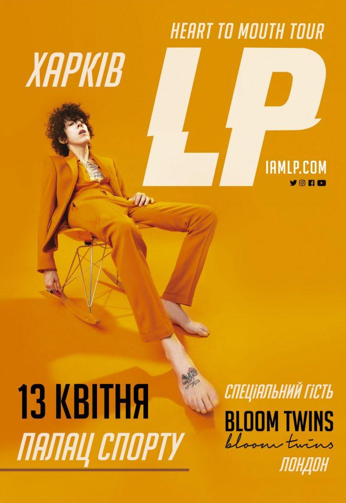 LP в Харькове