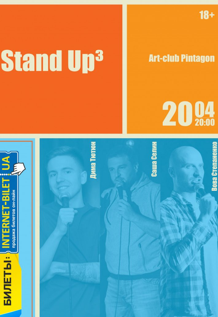 Stand Up в кубе