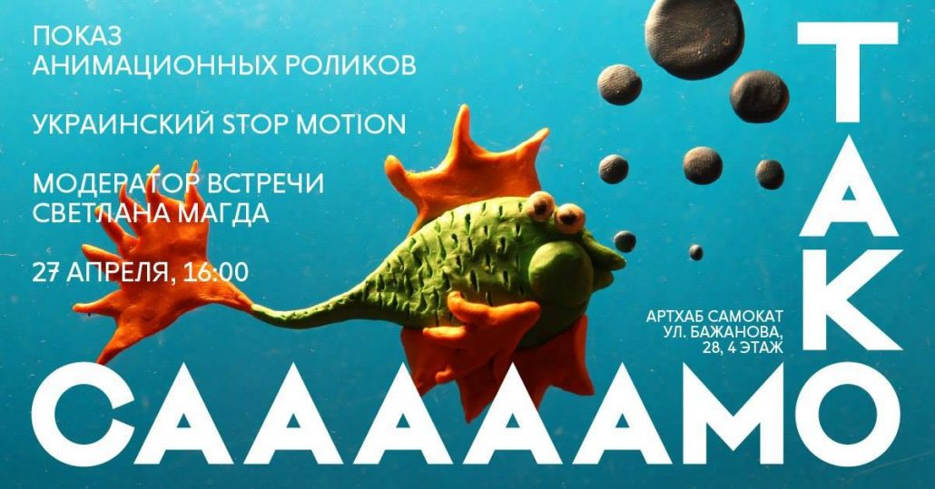 Украинский Stop motion
