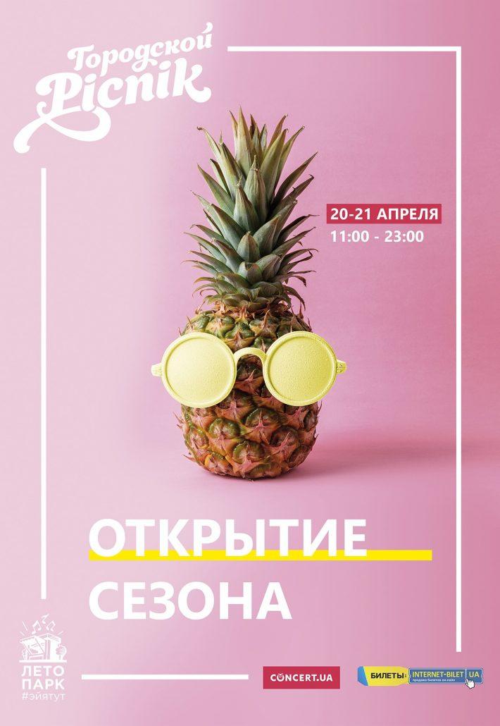 Городской Пикник в Харькове 2019
