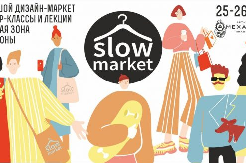 Дизайн-маркет SlowMarket