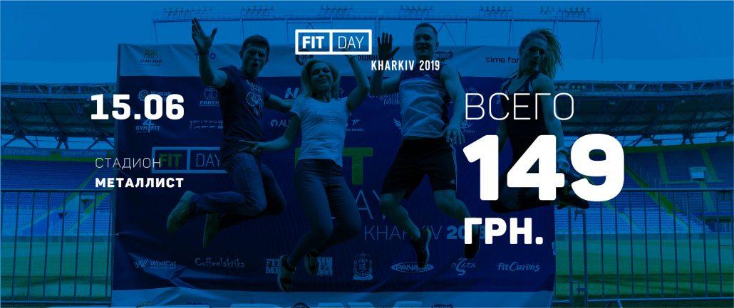 FIT DAY в Харькове