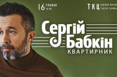 квартирник Сергея Бабкина