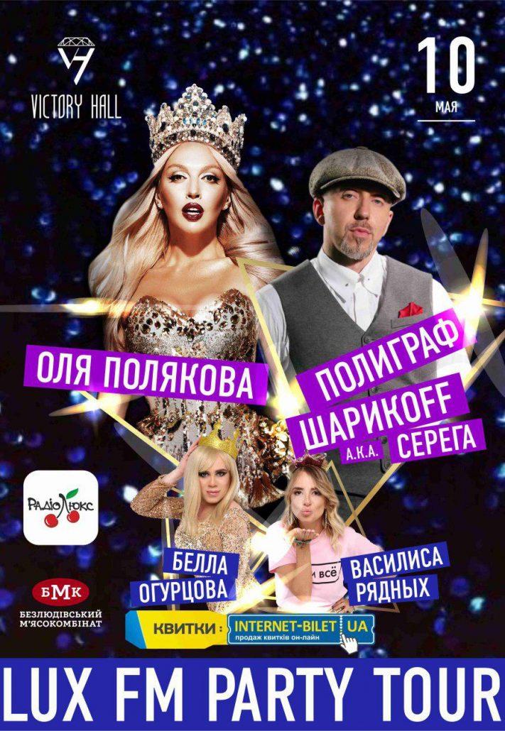 Lux FM party tour в Харькове
