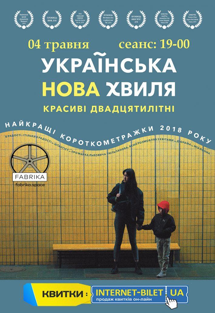Показ альманаха Украинская новая волна