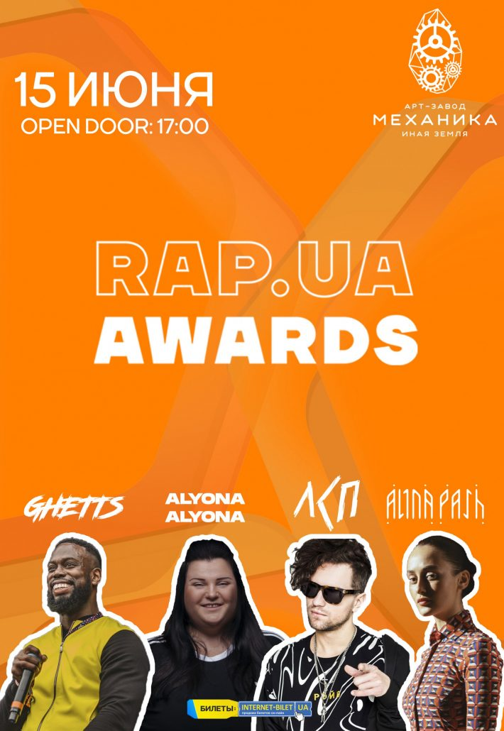 RAP.UA.AWARDS