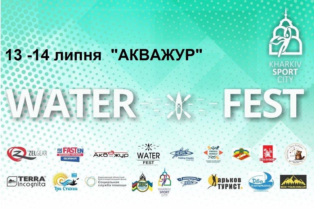 Water Fest 2019