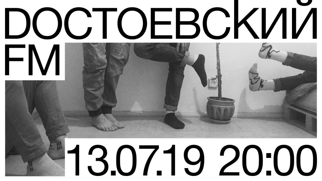Doctoевсkий FM
