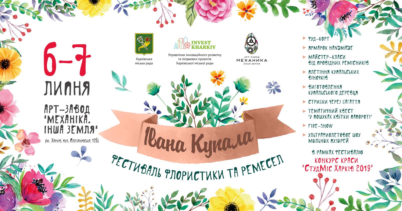 Ивана Купала в Харькове