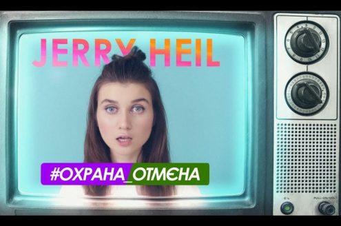 Jerry Heil в Харькове