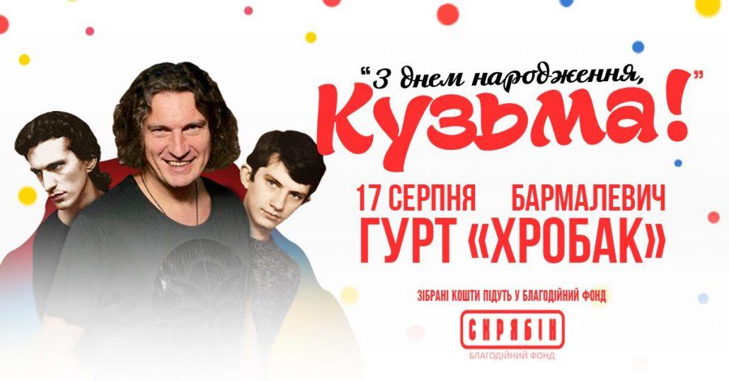 Концерт в память о Скрябине в Харькове