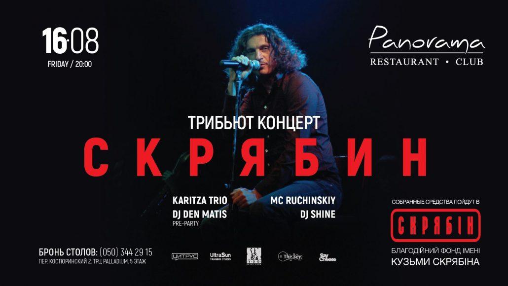 Трибьют-концерт Кузьмы