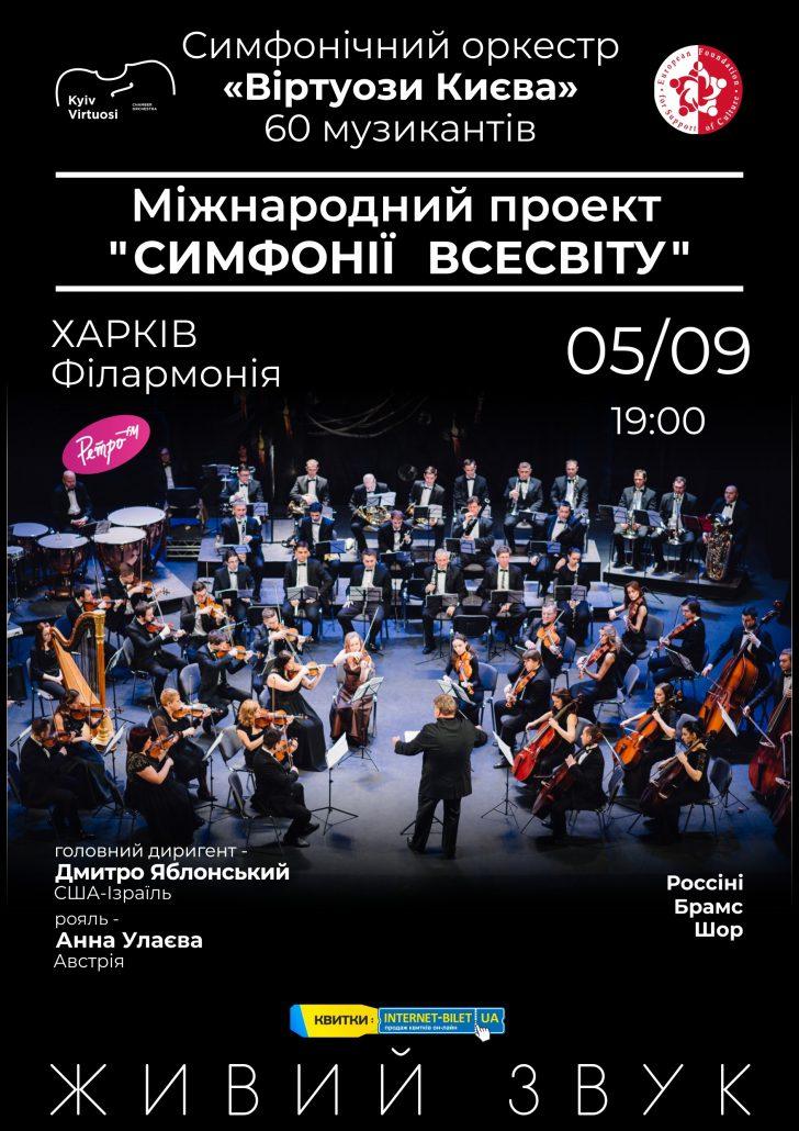 05.08 - Харьковская филармония