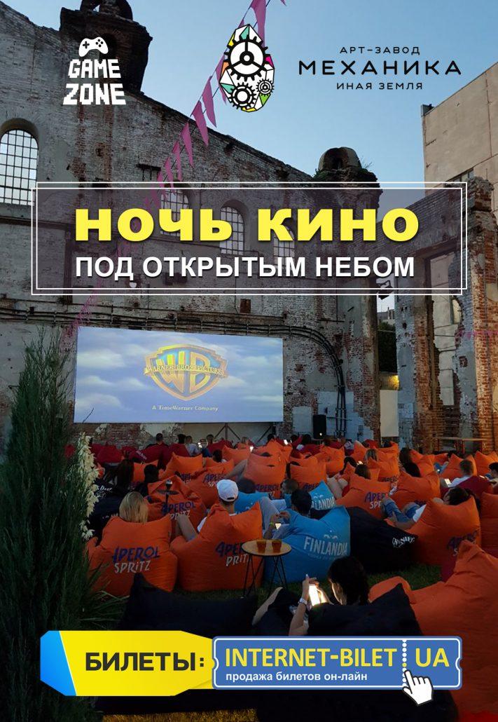 Ночь кино на Механике