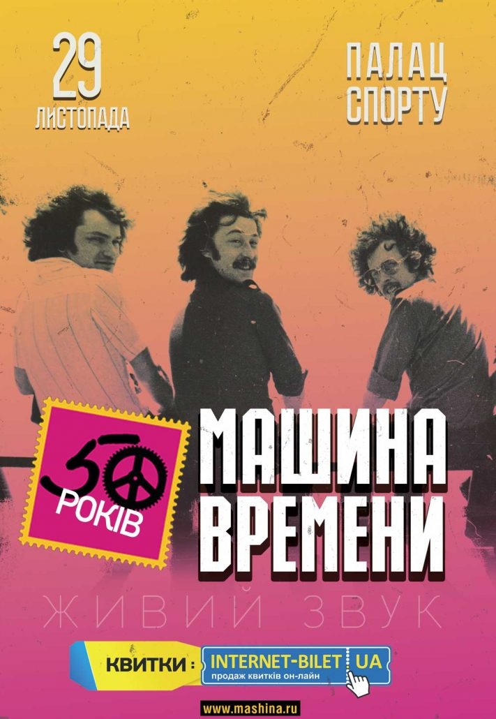 МАШИНА ВРЕМЕНИ в Харькове