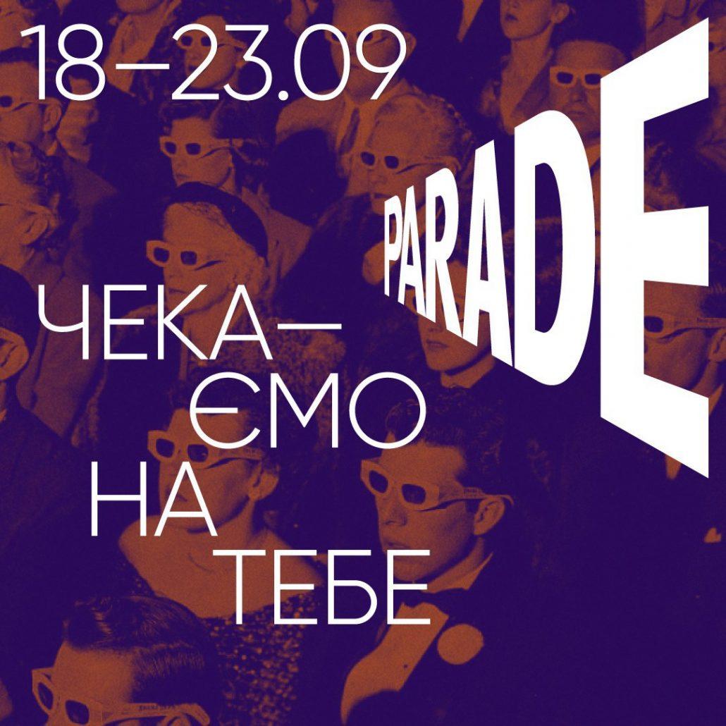 Parade-fest2019 в Харькове