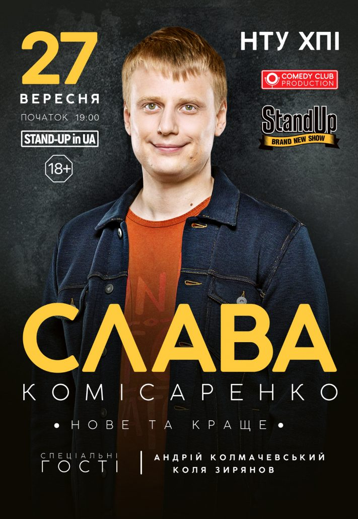 STAND-UP in UA- Слава Комисаренко